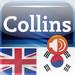 Audio Collins Mini Gem Korean-English & English-Korean Dictionary